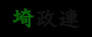 埼玉県宅建政治連盟